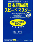 Quick Mastery of Vocabulary- In preparation for the JLPT (Nôken 1)- Incluye 2 CD de audio