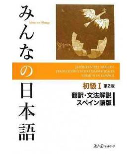 Minna no Nihongo Elemental 1-Traducción y notas gramaticales en español - Shokyu 1 - Segunda edición