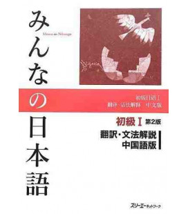 Minna no Nihongo Elemental 1 - Translation & Grammar Notes in CHINESE (Shokyu 1) Second Edition