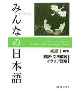Minna no Nihongo Elemental 1 - Translation & Grammar Notes in ITALIAN (Shokyu 1) Second Edition