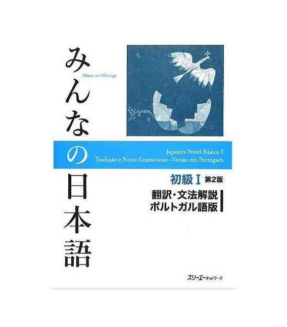 Minna no Nihongo Elemental 1 -Translation & Grammar Notes in PORTUGUESE (Shokyu 1) Second Edition
