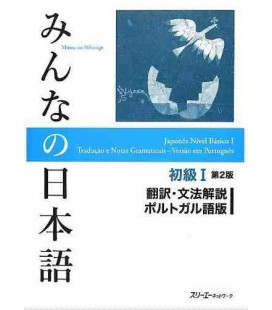 Minna no Nihongo Elemental 1 -Translation & Grammar Notes in PORTUGUESE (Shokyu 1) Second Edition