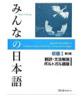 Minna no Nihongo Elementary 1 -Translation & Grammar Notes in PORTUGUESE (Shokyu 1) Second Edition