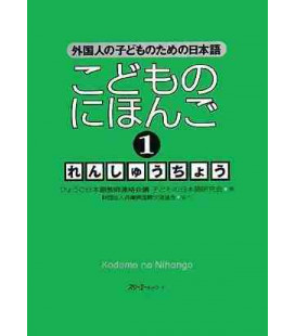 Kodomo no Nihongo 1 Renshucho (Japanese for Children 1 Workbook)