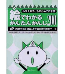 E de Wakaru Kantan Kanji 200 (200 Kanjis básicos a través de imágenes para niños)