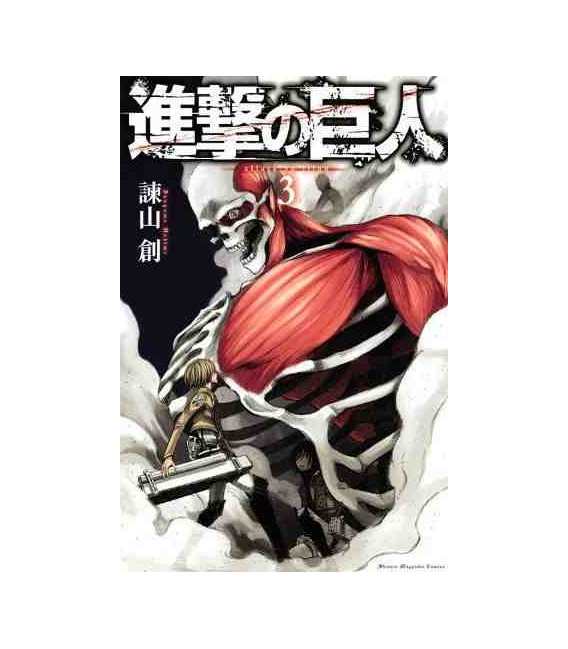 Shingeki no Kyojin 3 (El ataque de los titanes 3)
