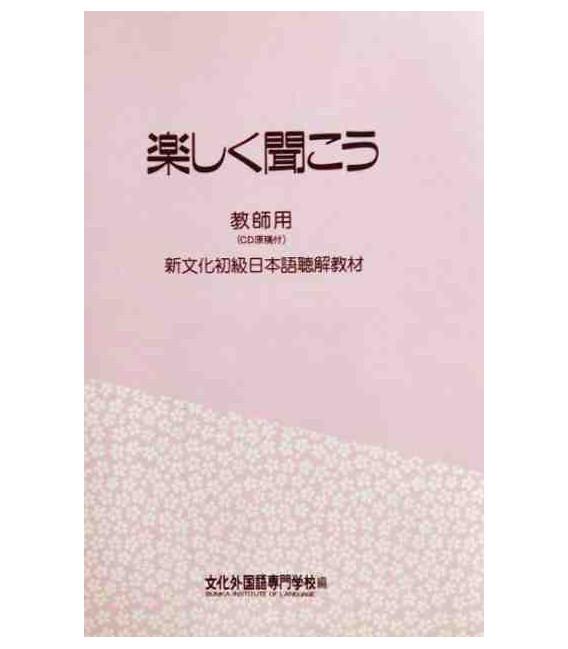 Tanoshiku Kikou (Comprensión auditiva del método Bunka) - Libro del profesor