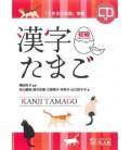 Kanji Tamago Shokyu - Begginer del Dekiru Nihongo (Incluye CD)