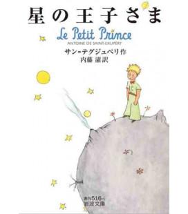 Hoshi no Oujisama (El principito en japonés) - Traducido por Aro Naito