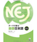 A New Approach to Elementary Japanese Vol.1- NEJ