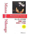 Minna no Nihongo 1- Libro de texto- Versión Romanizada (Incluye CD) Segunda Edición