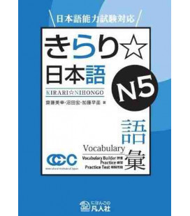 Kirari Nihongo N5 Goi (Vocabulary)