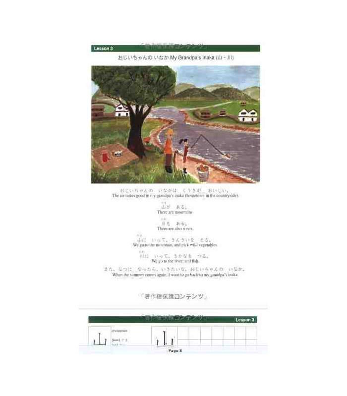 My First Japanese Kanji Book (Learning Kanji The Fun And