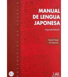 Manual de lengua japonesa (segunda edición)