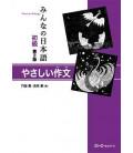Minna no Nihongo redación (Válido para tomos 1 y 2) Writing Practice (Shokyu - Sakubun) 2nd edición