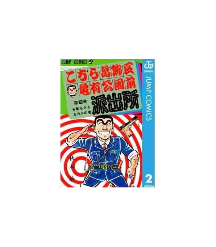 ISBN:9784088528120