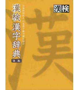 Kanken (diccionario de Kanji) - Nueva edición
