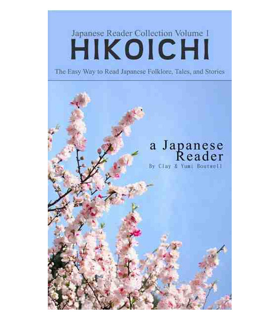 Hikoichi- Japanese reade Collection Volume 1 (For beginners and Upper beginners)