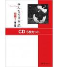 Minna No Nihongo Elemental 1- Set de 5 CD (Shokyu 1) Segunda edición