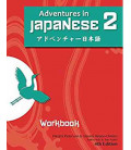 Adventures in Japanese, Volume 2, Workbook (4th edition) (Downloadable Audio Files)