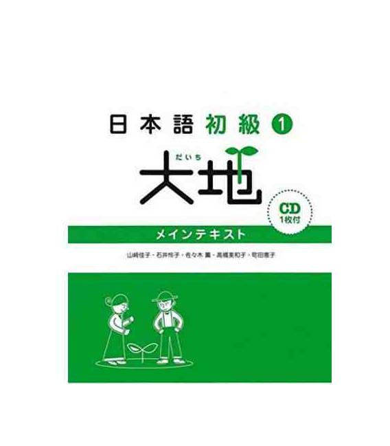 Daichi vol. 1 Textbook (Incluye Cd de Audio)