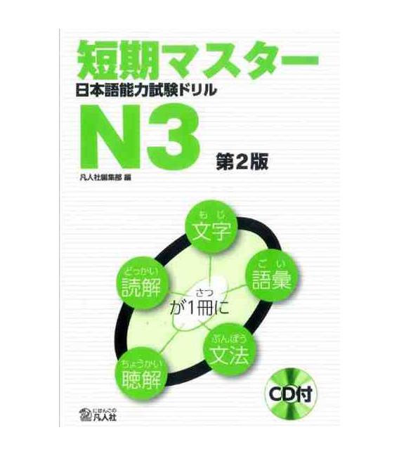 Entrenamiento Intensivo para el Nihongo Noryoku Shiken N3- Segunda Edición (Incluye CD)