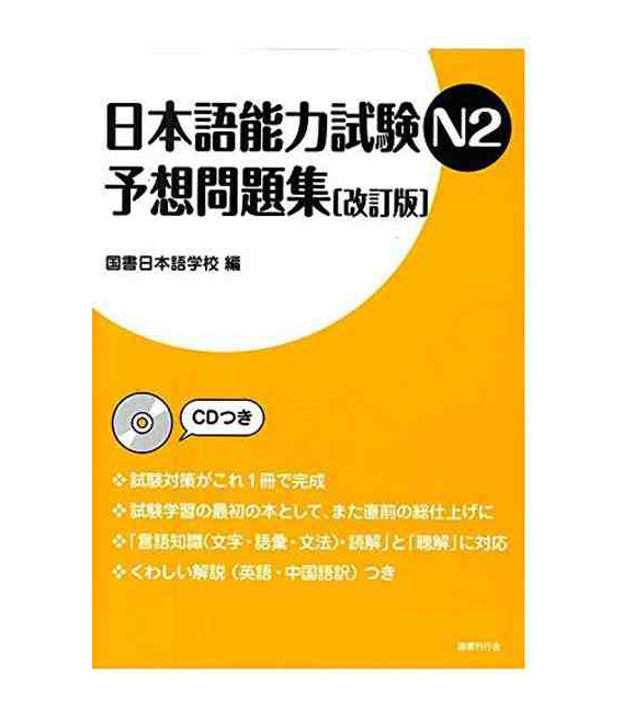 Nihongo Noryoku Shiken N2 Yoso Mondaishu (Inlcuye CD)- Simulador de examen Nôken 2- Edición revisada