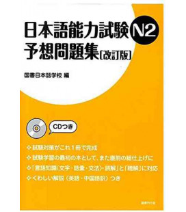 Nihongo Noryoku Shiken N2 Yoso Mondaishu (Incluye CD)- Simulador de examen Nôken- Edición revisada