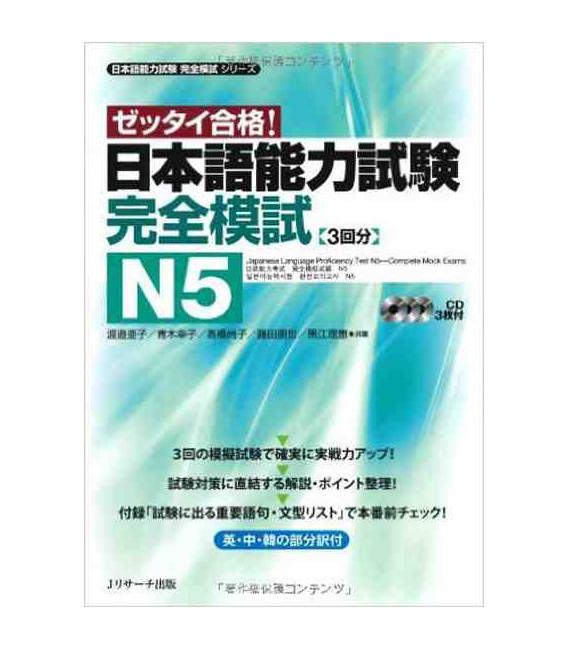 Nihongo noryoku shiken kanzen moshi N5 zettai gokaku! - Complete Mock exams - incluye 3 CDs