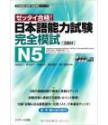 Nihongo Noryoku Shiken N5 (incluye 3 CDs) Complete Mock exams