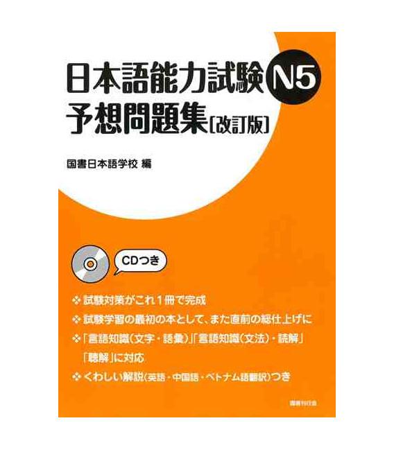 Nihongo Noryoku Shiken N5 Yoso Mondaishu (Incluye CD)- Simulador de examen Nôken 5- Edición revisada