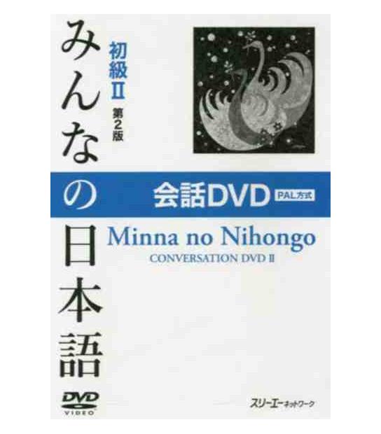Minna no Nihongo 1- segunda edición- Traducción y notas