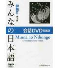 Minna No Nihongo 2- Conversation DVD PAL- (Segunda Edición)