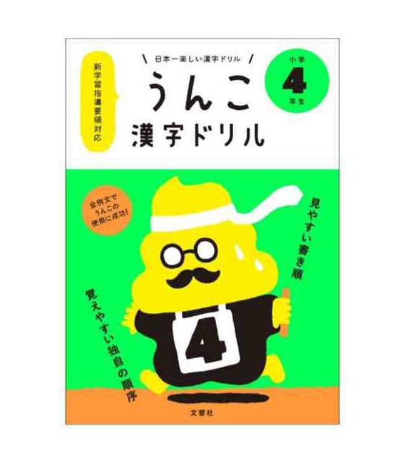 Unko Kanji Drill - Vol. 4