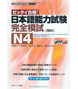 Nihongo noryoku shiken kanzen moshi N4 zettai gokaku! - Complete Mock exams - incluye 3 CDs