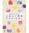 Japanese Pronunciation Activity (2CD)