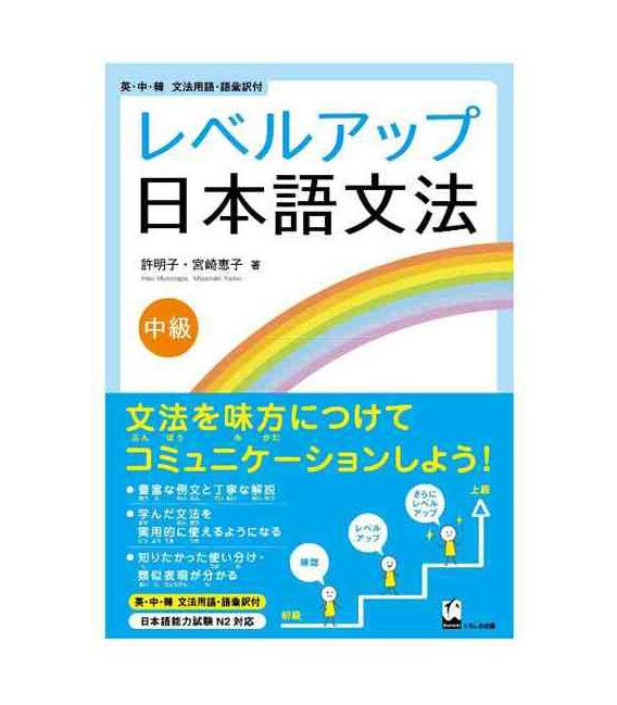 Level up Japanese Grammar (Reberu appu nihongo bunpoo)