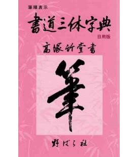 Shodo Santai - Diccionario de Kanji con tres diferentes estilos caligráficos