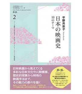 Japanese Studies for Japanese Learners 2 - History of Japanese Films (Advance Reading)