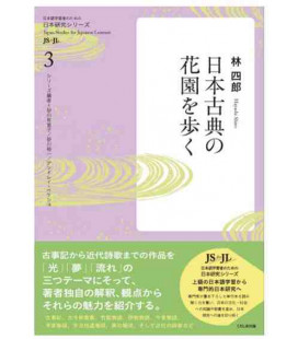 Japanese Studies for Japanese Learners 3 - Walking in a Flower Garden of Jap Classics (Adv Reading)