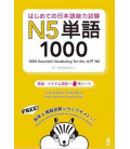 Essential Vocabulary for the JLPT (1000) - N5 (Free audio download)