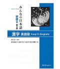 Minna no Nihongo 2 (Kanji Eigo Ban) - Libro de Kanji 2 en inglés (Segunda Edición)