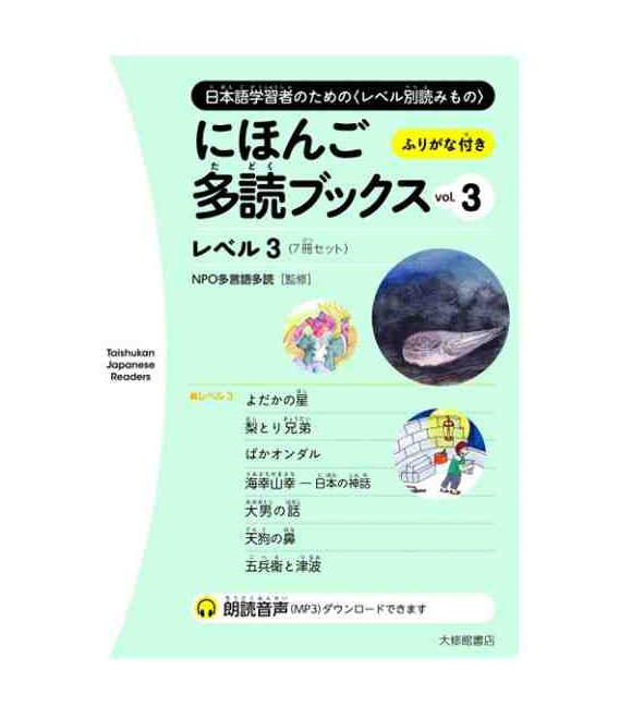 Nihongo Tadoku Books Vol.3 - Taishukan Japanese Graded Readers 3 (Incluye CD)