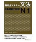 New Kanzen Master JLPT N1: Grammar