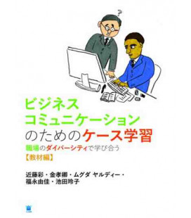 Case Study for Business Communication (Teacher's Book)