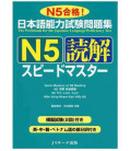 JLPT Speed Master N5: Reading Comprehension