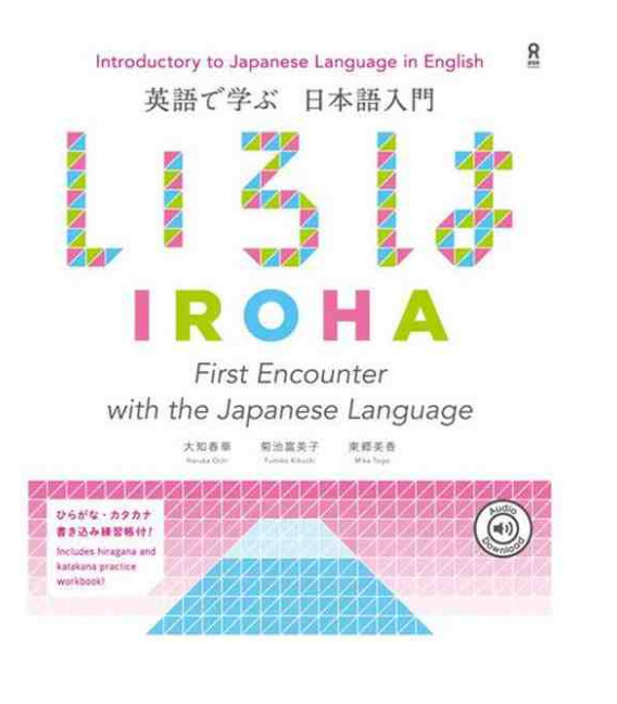First Encounter with the Japanese Language (Audio Download included)