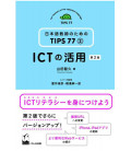 Utilization of ICT 2nd edition