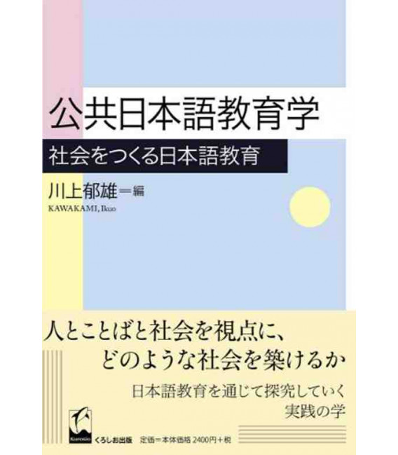 Public Japanese Language Education