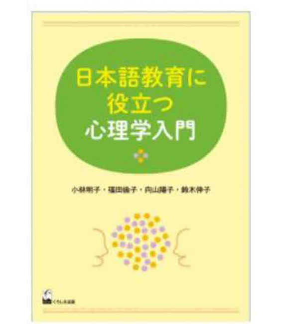 Introduction to psychology useful for Japanese language education